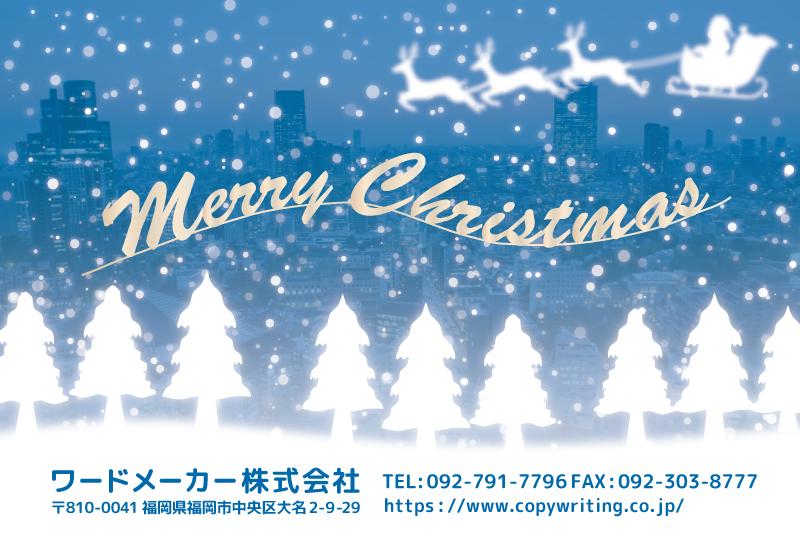 企業向けクリスマスカードデザイン3