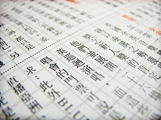中国語教室のチラシ参考写真
