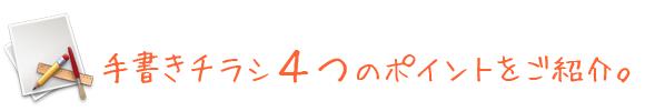 手書きチラシ4つのPOINT