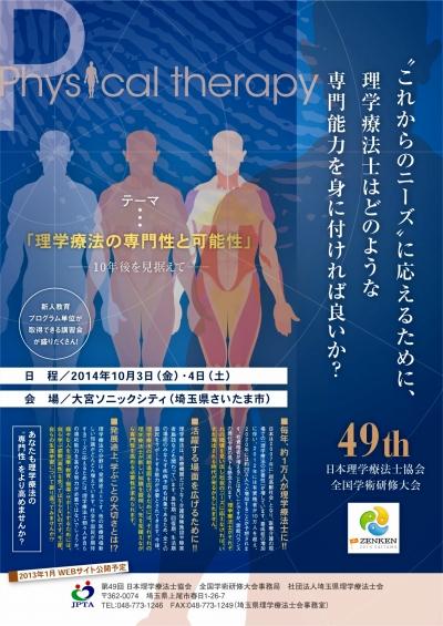 理学療法大会