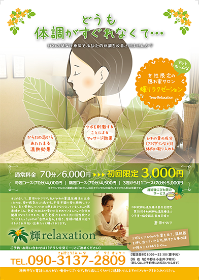 びわの葉温熱療法サロンチラシ