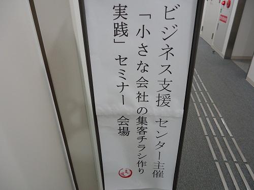 熊本チラシ作成研修1