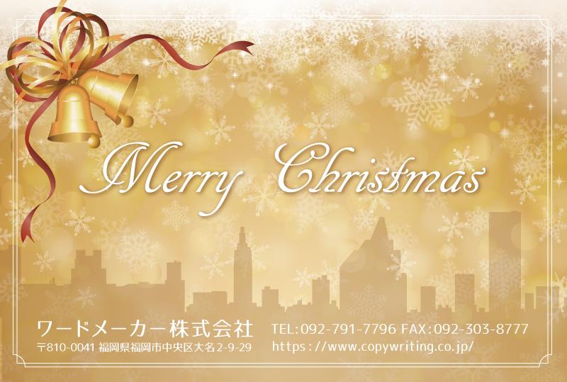 企業向けクリスマスカードデザイン1