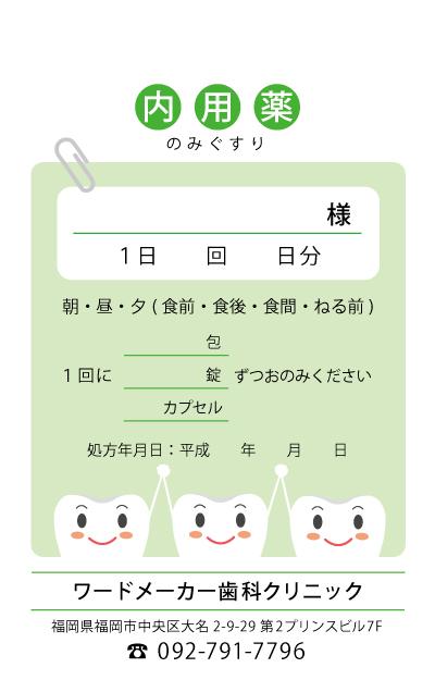 薬袋デザイン-歯科用
