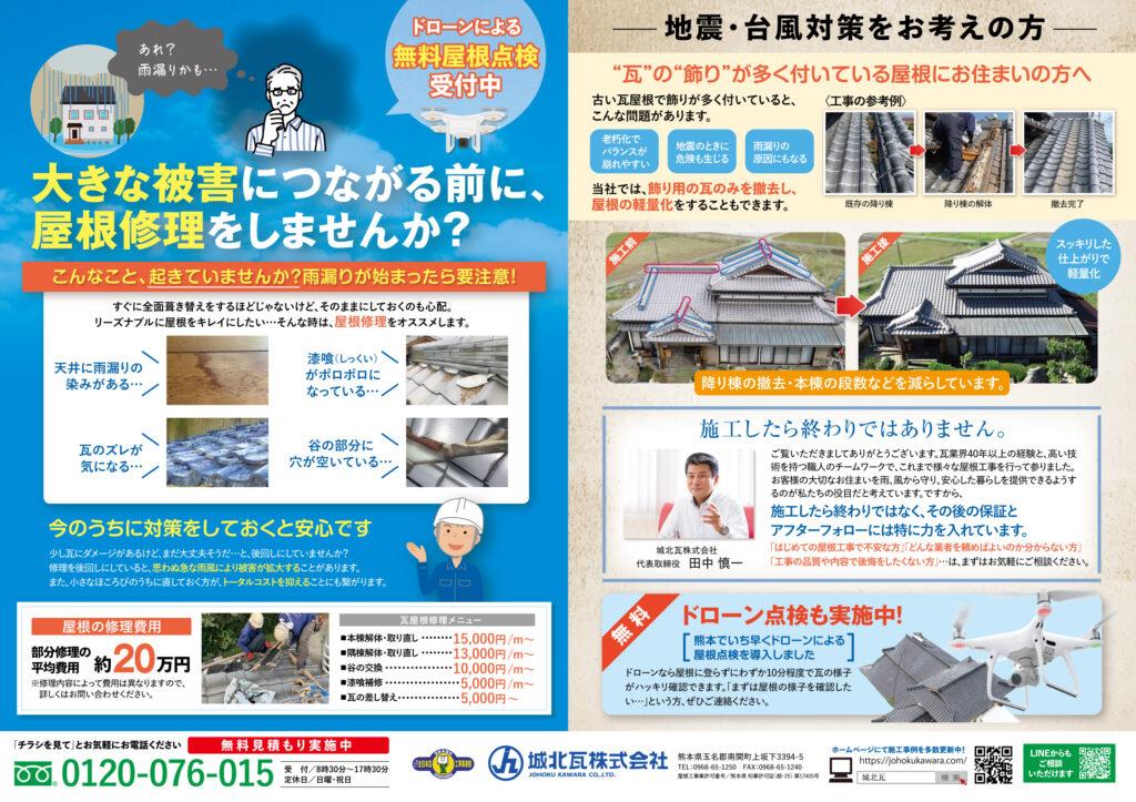 屋根修理工事チラシデザイン