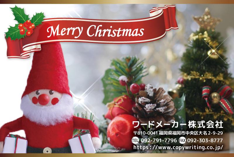 企業向けクリスマスカードデザイン5