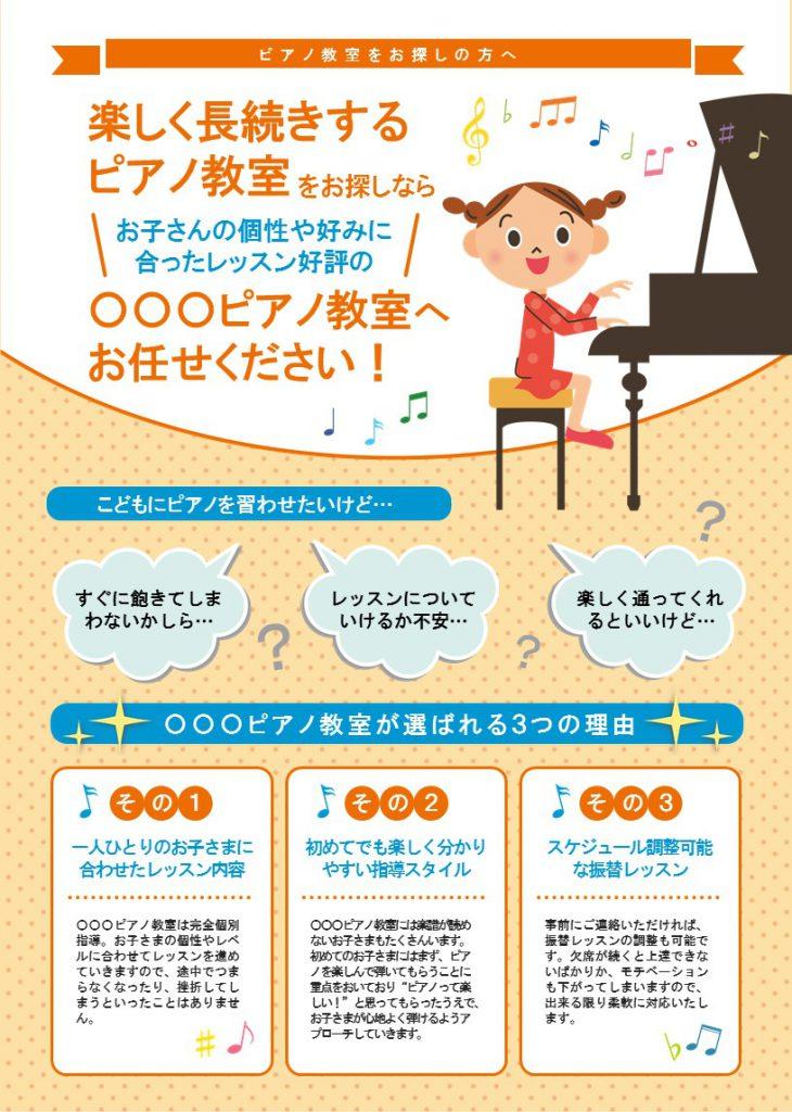 ピアノ教室チラシテンプレート2