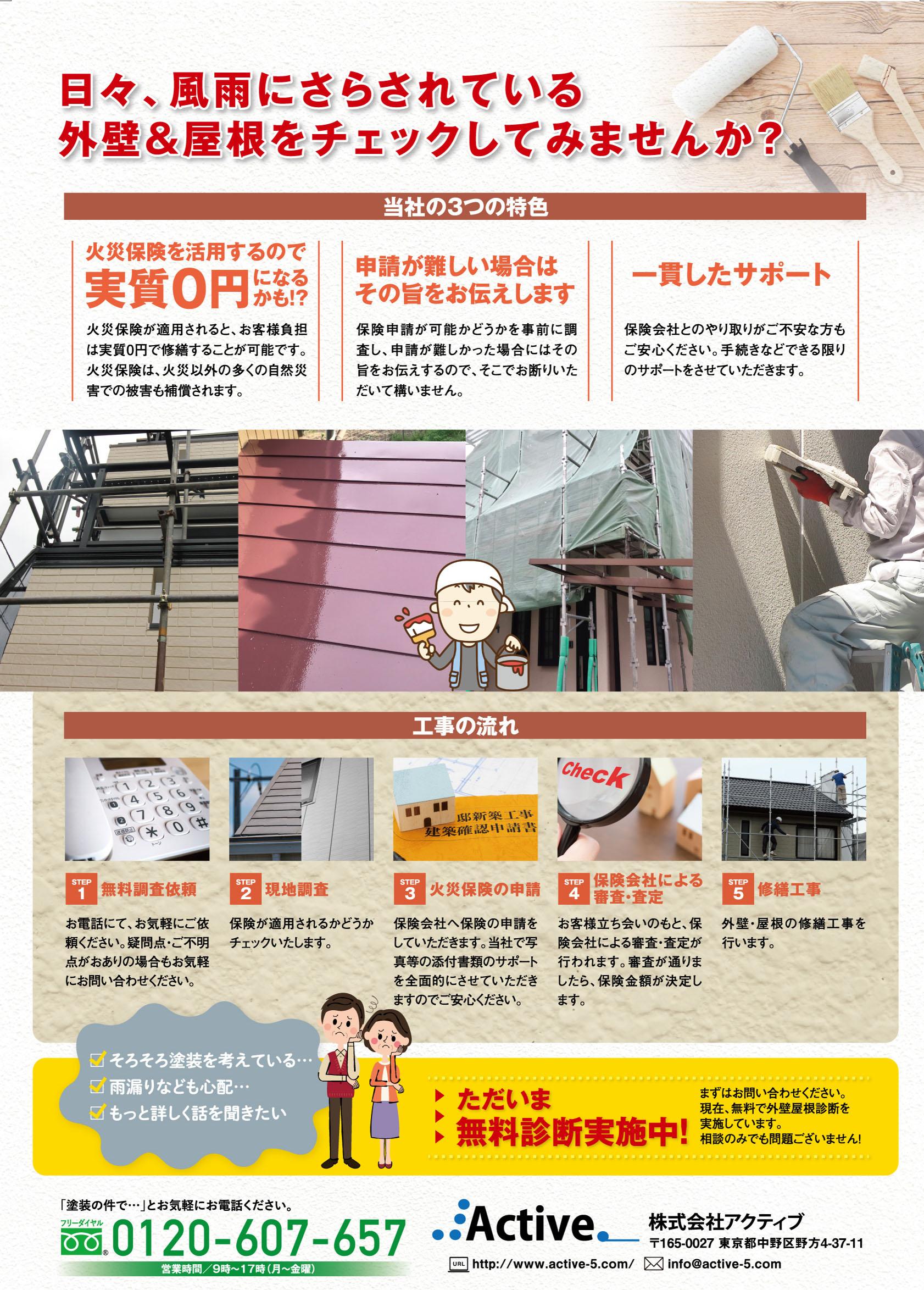 屋根修繕チラシデザイン