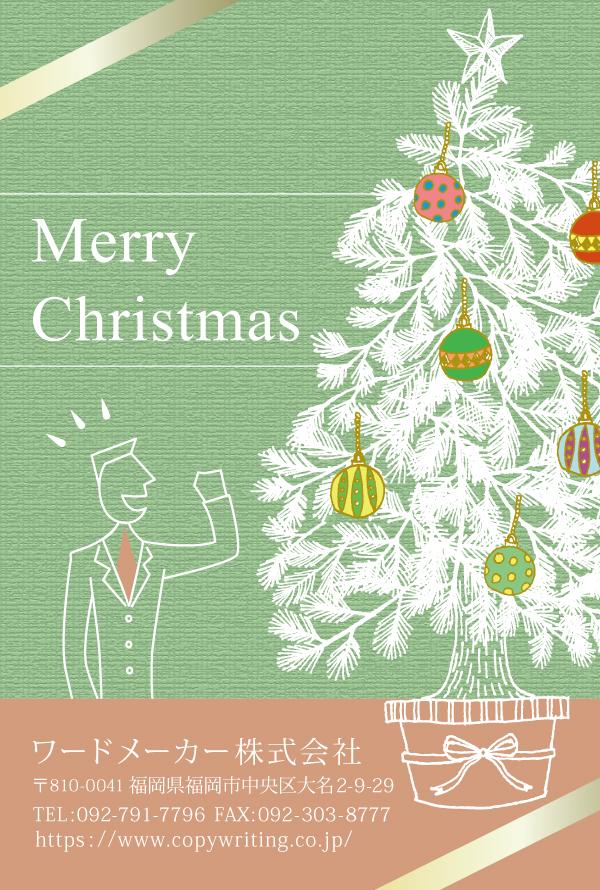 企業向けクリスマスカードデザイン2