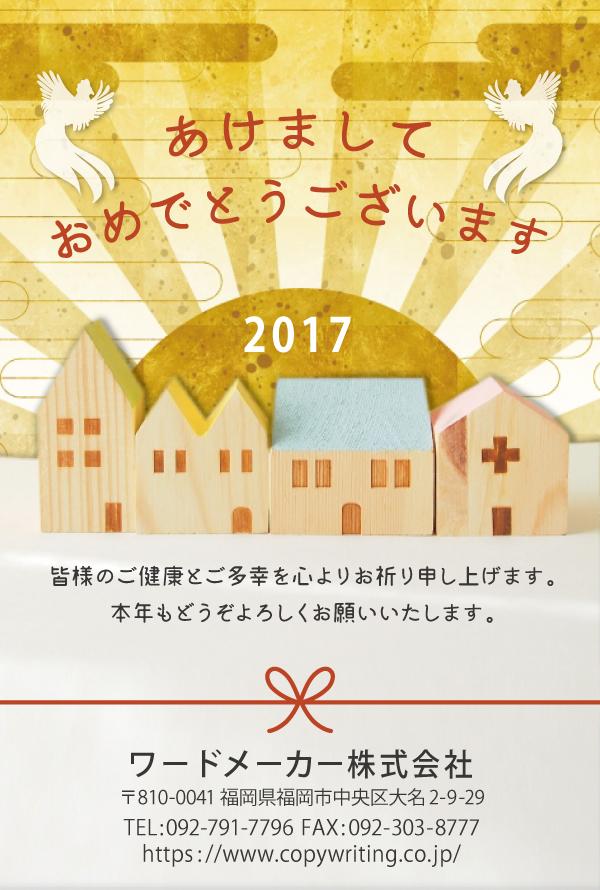 住宅・工務店年賀状デザイン2