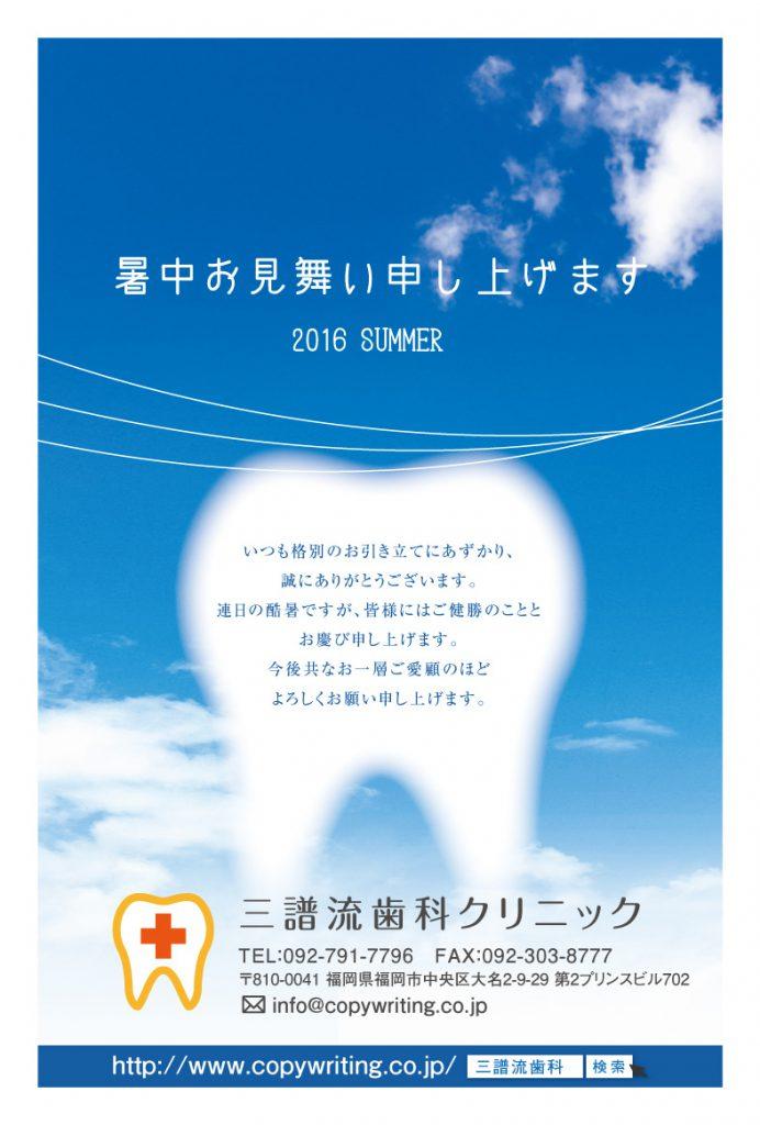 歯科医院暑中見舞いはがきデザイン