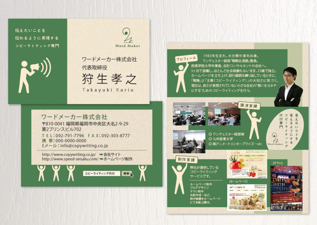 二つ折り名刺デザイン(緑)
