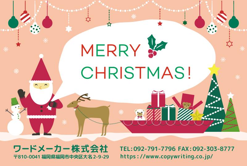 企業向けクリスマスカードデザイン4
