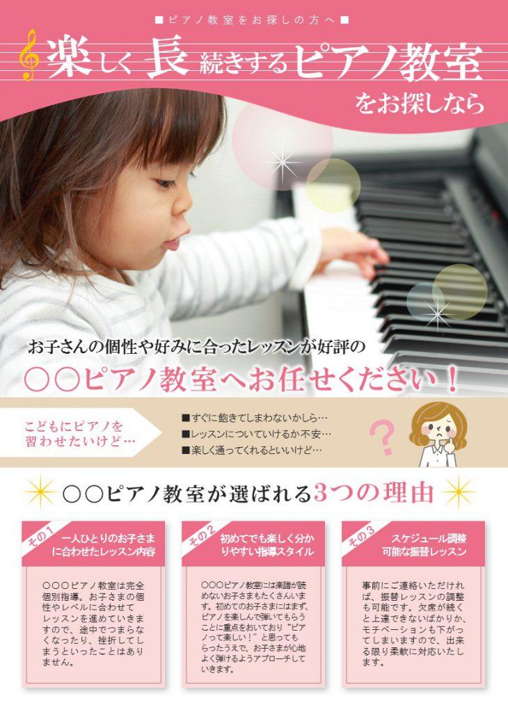 ピアノ教室チラシテンプレート