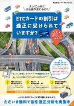 ETCカード割引分析チラシデザイン